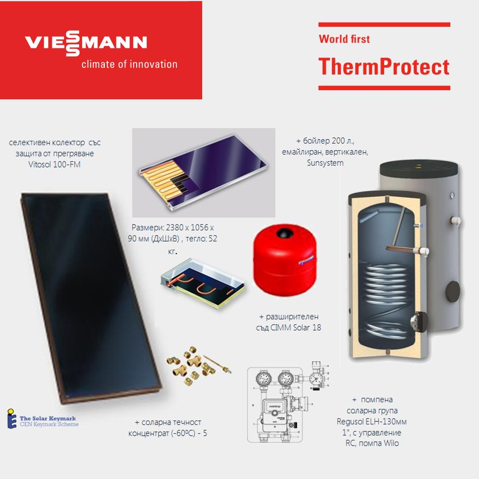 слънчев колектор, соларен колектор Viessmann Vitosol 100FM