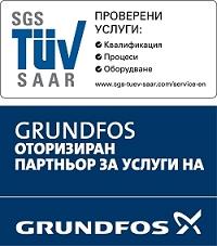 Свевизите на БГ ТЕРМ за оторизирани от Grundfos