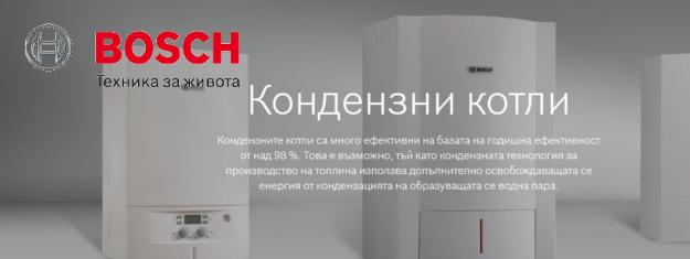 Bosch газови котли