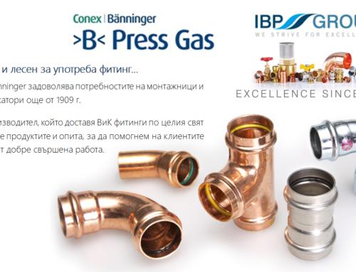 >B< PressGas - Пресови фитинг за газови инсталации