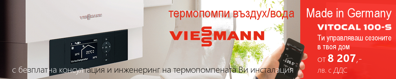 термопомпа Viessmann Vitocal