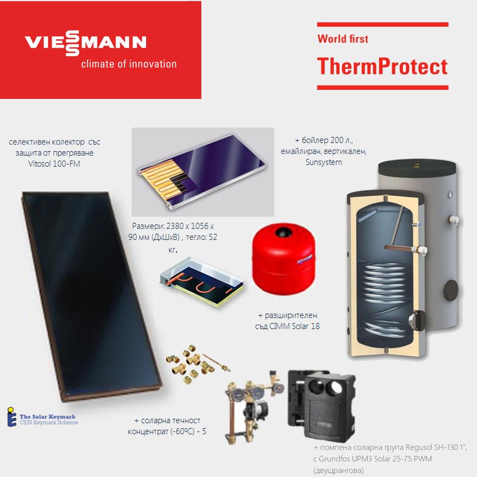 Vitosol 100 соларен пакет