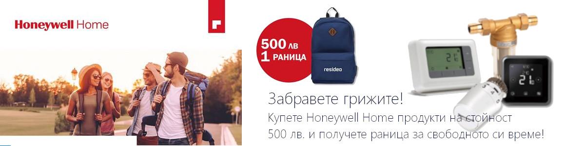 Honeywell промоция 07 2020